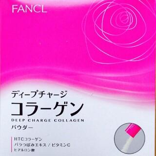 ファンケル(FANCL)のFANCL ディープチャージコラーゲン1ヶ月分(コラーゲン)