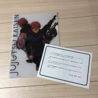呪術廻戦 ファンブック ファイル(クリアファイル)