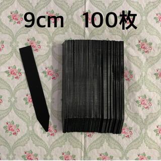 園芸ラベル ブラック 黒 9cm  100枚(その他)