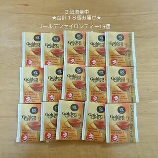JAFTEA ゴールデンセイロン オリジナルブレンドティー 15個+3個増量中(茶)