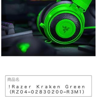 レイザー(LAZER)の【RAZER】 kraken green(ヘッドフォン/イヤフォン)