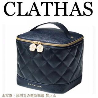 クレイサス(CLATHAS)の⭐️新品⭐️【CLATHAS クレイサス】上品キルティング大容量 バニティ★付録(ポーチ)