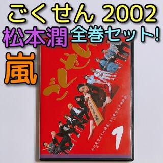 嵐 - ごくせん 2002 全巻セット! DVD 美品! 嵐 松本潤 仲間由紀恵 小栗旬
