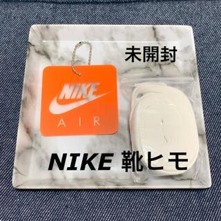ナイキ(NIKE)の【正規品】NIKE 靴ひも&キーホルダー 2セット(その他)