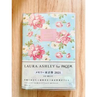 ローラアシュレイ(LAURA ASHLEY)のペイジェム 家計簿 ローラアシュレイ A6(住まい/暮らし/子育て)