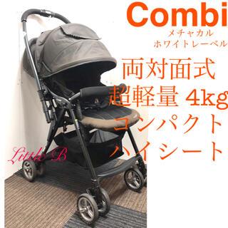 combi - コンビ メチャカル 両対面式 超軽量 コンパクト ハイシート A型ベビーカー