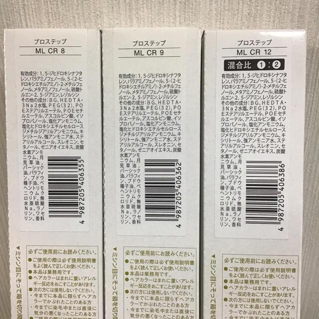 Hoyu(ホーユー)のホーユー プロステップMLCR 8・9・12    3本セット コスメ/美容のヘアケア/スタイリング(カラーリング剤)の商品写真
