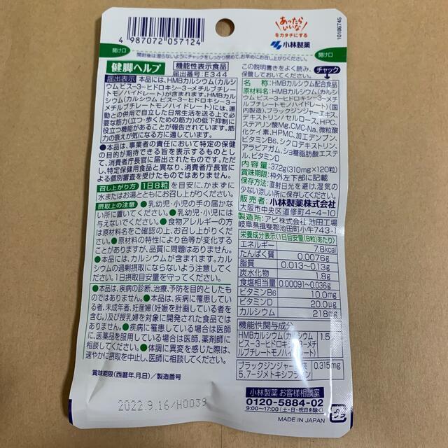 小林製薬(コバヤシセイヤク)の小林製薬 健脚ヘルプ  15日分 1袋   サプリメント 食品/飲料/酒の健康食品(その他)の商品写真