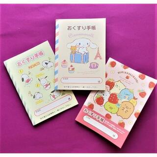 サンリオ(サンリオ)の3冊 すみっコ シナモロール ポチャコ お薬手帳 おくすり手帳(母子手帳ケース)