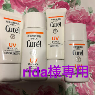 キュレル(Curel)の《未使用》キュレルUV1点(日焼け止め/サンオイル)