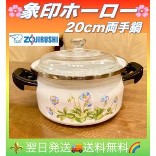 象印 - 660-✴️ 【ほぼ新品】象印ホーロー21cm両手鍋/送料込み