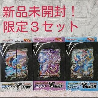 ポケモン スペシャルカードセット ミュウツー ゲッコウガ ザシアン 3種セット(Box/デッキ/パック)