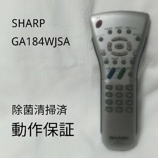 シャープ(SHARP)の【純正】SHARP シャープ TV テレビ リモコンGA184WJSA(その他)