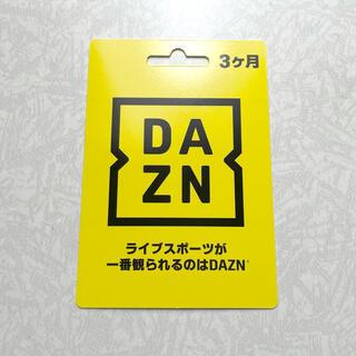 DAZN 3ヶ月 コード(その他)