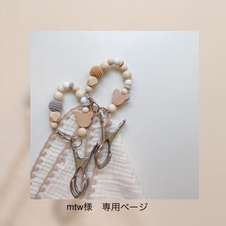 mtw様 専用ページ(外出用品)