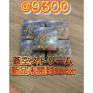 ポケモン(ポケモン)の蒼空ストリーム 新品未開封 シュリンク付き 5BOX(Box/デッキ/パック)