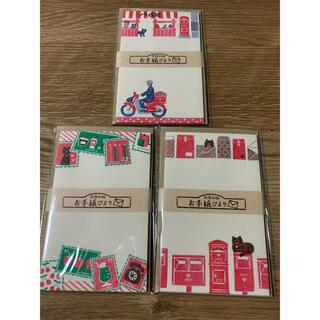 古川紙工 国際切手展限定 ミニレターセット3種(カード/レター/ラッピング)
