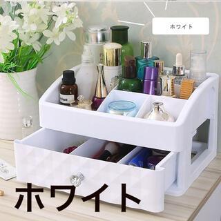 【新品】コスメボックス 化粧品収納ボックス 大容量 1D 化粧品 収納 ホワイト(メイクボックス)