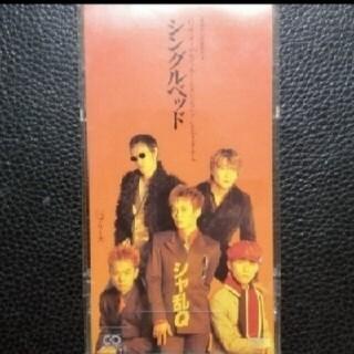 【送料無料】8cm CD ♪シャ乱Q♪シングルベッド♪(ポップス/ロック(邦楽))