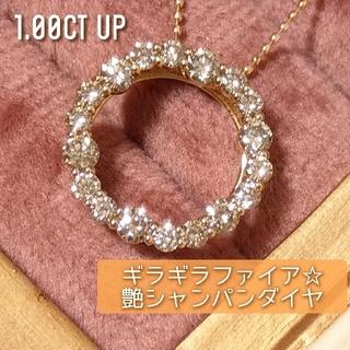 【美品】天然ダイヤモンド1ct☆K18 サークル ペンダントヘッド(ネックレス)