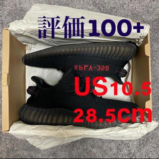 アディダス(adidas)のadidas yeezy boost 350 V2 Black Red 28.5(スニーカー)