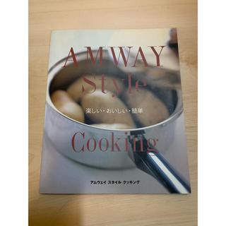 アムウェイ(Amway)のマイメロ様 専用 アムウェイ スタイル クッキング 2冊(料理/グルメ)