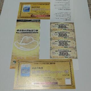 イエローハット株主優待券 4200円分(その他)