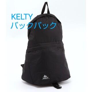 ☆新品未使用、送料無料【KELTY/ケルティ】バックパック、ブラック、18L