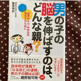 タカラジマシャ(宝島社)の男の子の脳を伸ばすのは、どんな親?(人文/社会)