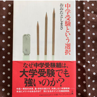 ニッケイビーピー(日経BP)の中学受験という選択(文学/小説)