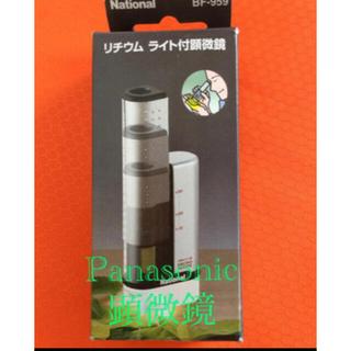 パナソニック(Panasonic)のライト付き顕微鏡(その他)