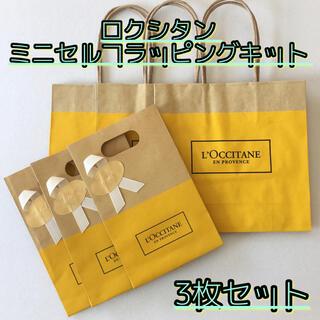 ロクシタン(L'OCCITANE)のロクシタン XS ミニセル フラッピング キッド 3セット 紙 袋(ショップ袋)