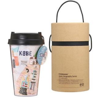 スターバックスコーヒー(Starbucks Coffee)の新品 パッケージ入り スターバックス タンブラー KOBE(タンブラー)