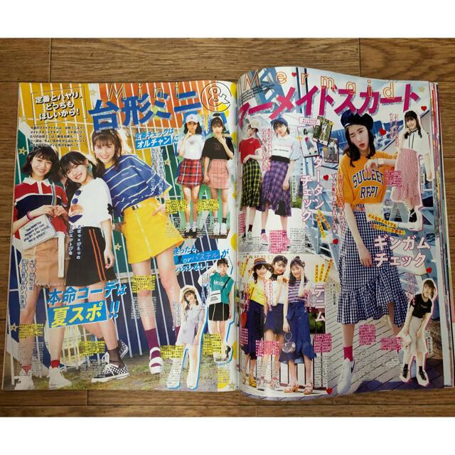 WEGO(ウィゴー)のnicola (ニコラ) 2018年 07月号 エンタメ/ホビーの雑誌(ファッション)の商品写真