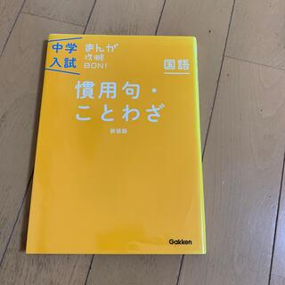 中学入試まんが攻略BON! 国語 慣用句・ことわざ 新装版(語学/参考書)
