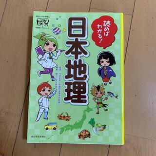 読めばわかる!日本地理(絵本/児童書)