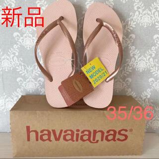 ハワイアナス(havaianas)のHavaianas SLIM ballet rose  35/36  脚長効果(ビーチサンダル)