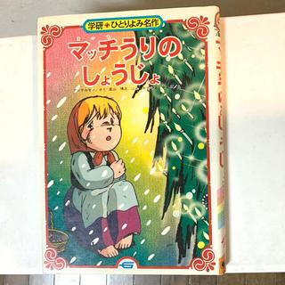 ガッケン(学研)の児童書 マッチうりのしょうじょ・おおかみと七ひきのこやぎ(絵本/児童書)