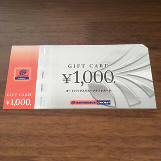 オートバックス ギフトカード 1,000円分(その他)