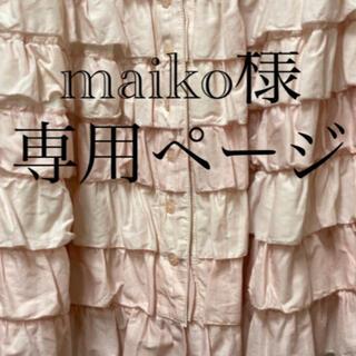 ピンクハウス(PINK HOUSE)のmaiko様専用ページです(ピンクハウス2点セット)(セット/コーデ)