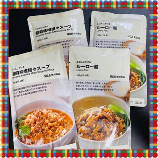 ムジルシリョウヒン(MUJI (無印良品))のMUJI レトルト 2種4袋(レトルト食品)