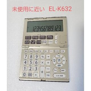 シャープ(SHARP)の極美品 SHARP EL-K632 金融電卓(オフィス用品一般)