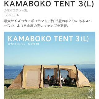 ドッペルギャンガー(DOPPELGANGER)のKAMABOKO TENT 3(L) カマボコテント3L T7-690-TN(テント/タープ)