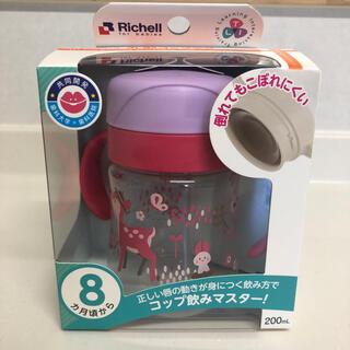 Richell - Richell トライシリーズ 丸型コップマグ