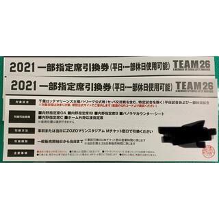 チバロッテマリーンズ(千葉ロッテマリーンズ)の2021 2022千葉ロッテマリーンズ 一部指定席チケット引換券 2枚 (野球)