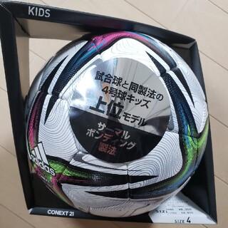 adidas - 早い者勝ち!新品 サッカーボール 4号 アディダス コネクト21