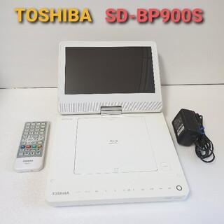 東芝 - TOSHIBA REGZA ポータブルブルーレイプレーヤー SD-BP900S