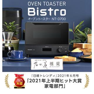 Panasonic - 【新品、未使用】新型!パナソニックオーブントースタービストロNT-D700‼️