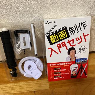 未使用 動画 撮影 スマホ 三脚 ライト カメラ ミニ三脚 セルフィーライト(その他)
