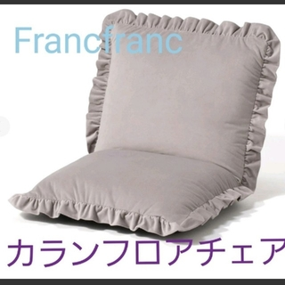 フランフラン(Francfranc)のフランフラン  カラン フロアチェア(座椅子)